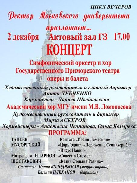 зале Главного здания МГУ.