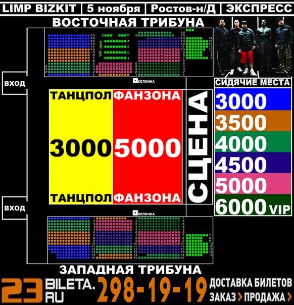 #RostovOnDon #Provinzia