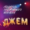"""Студия эстрадного вокала """"ДЖЕМ"""""""