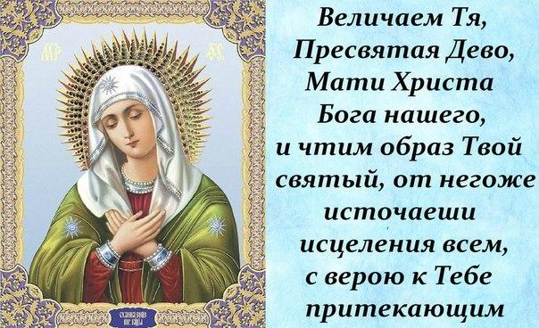 Молитва о зачатие девочки