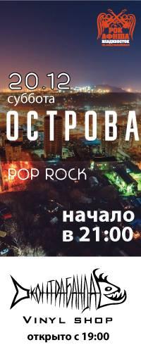 """Афиша Владивосток Концерт группы """"Острова"""". Pop-rock, indie."""