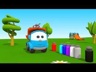 Мультфильмы 3d. Раскраска. Цвета для детей. Грузовичок Лева Малыш - учим цвета