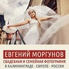 Фотограф Евгений Моргунов | Калининград и Европа