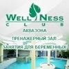Wellness клуб - ЭКОМЕДСЕРВИС.