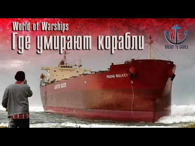 Где умирают корабли? (World of Warships)