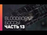 Прохождение Bloodborne — Часть 13: Миколаш, Хозяин Кошмара / Bloodborne: Micolash