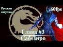 Прохождение Mortal Combat X на русском 3 - Саб-Зиро