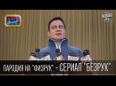 Сериал Безрук Физрук В главной роли Виталий Кличко Пороблено в Украине пародия 2015