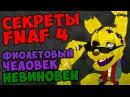Five Nights At Freddy's 4 - ФИОЛЕТОВЫЙ ЧЕЛОВЕК НЕВИНОВЕН