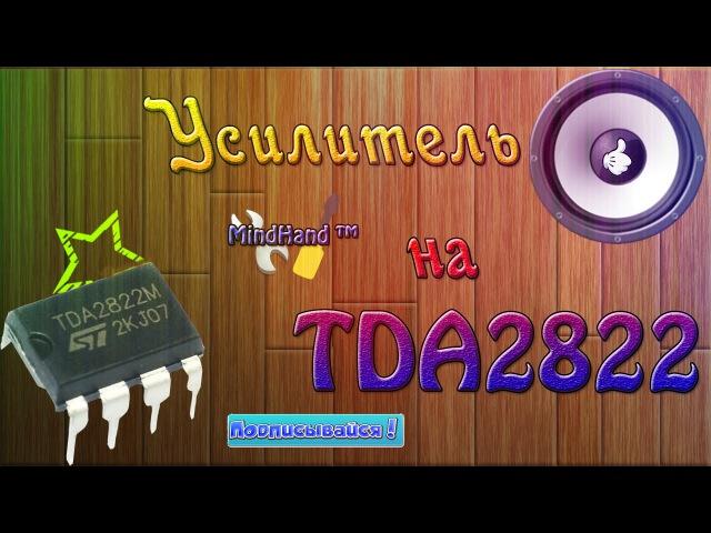 Cамодельный усилитель на TDA2822m