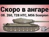 Скоро в ангаре: Объект 260, T28 Concept, M56 Scorpion