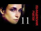 Полицейский участок 11 серия Фильм Премьера 2015 детектив serial detektiv
