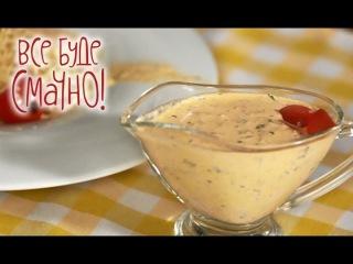 Томатно-майонезный соус. Соусы от Игоря Мисевича
