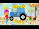Караоке для детей - Песенка про осень