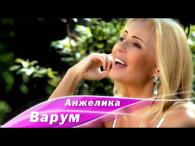 Анжелика Варум и Леонид Агутин Как не думать о тебе