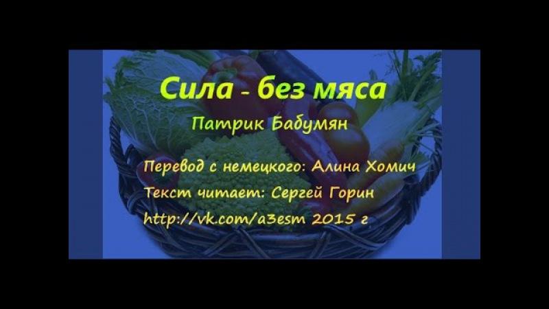 Патрик Бабумян: Сила без мяса (Patrick Baboumian) русская озвучка