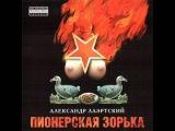 Александр Лаэртский - Пионерская зорька (Весь Альбом)