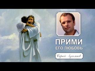 9 августа 2015 - Сергей Лукьянов «Прими Его любовь»