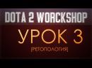 Dota 2 Workshop Tutorial [Урок 3 ретопология]