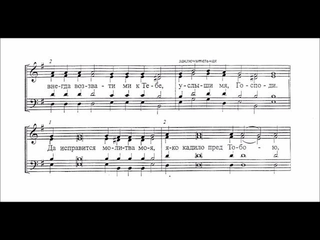 Господи воззвах, запев и стихира глас 6 партия сопрано