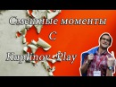 Смешные моменты с Kuplinov ► Play 2