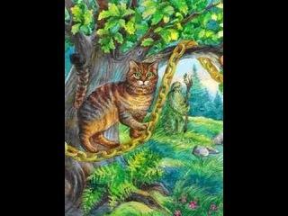 У Лукоморья дуб зеленый Мультфильм сказка У лукоморья дуб зеленый Золотая цепь на дубе