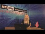 Новороссия. Сводка новостей Новороссии (События Ньюс Фронт) 24 февраля 2015 /Roundup NewsFront 24.02