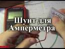 Расчет шунта для амперметра