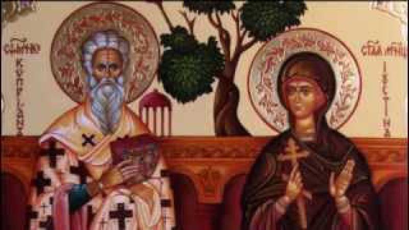 Акафист св муч Киприану и Иустинии Молитва от колдовских сил