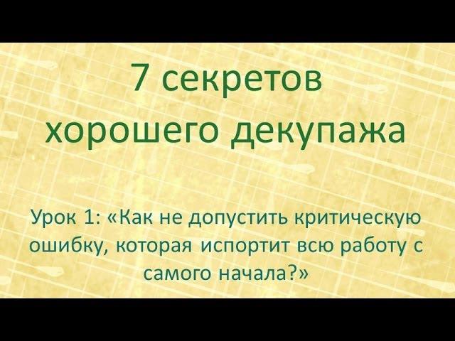 7 секретов хорошего декупажа: урок 1(Алиса Лучинская)