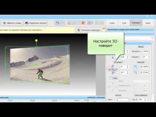 Добавление видео в слайд-шоу в программе ФотоШОУ PRO