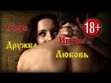 Осознанный выбор #18 «Девочка,Страх,Секс,Интим,Дружба,Любовь»