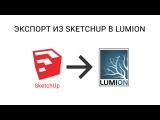 Экспорт из SketchUp в Lumion