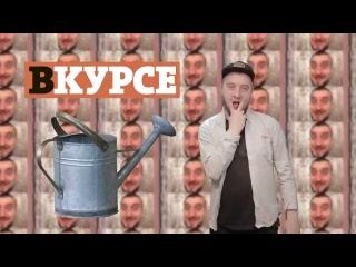 Лейка В-курсе.ру — Березниковский-Матершиный