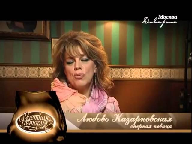 Частная история Оперная певица Любовь Казарновская