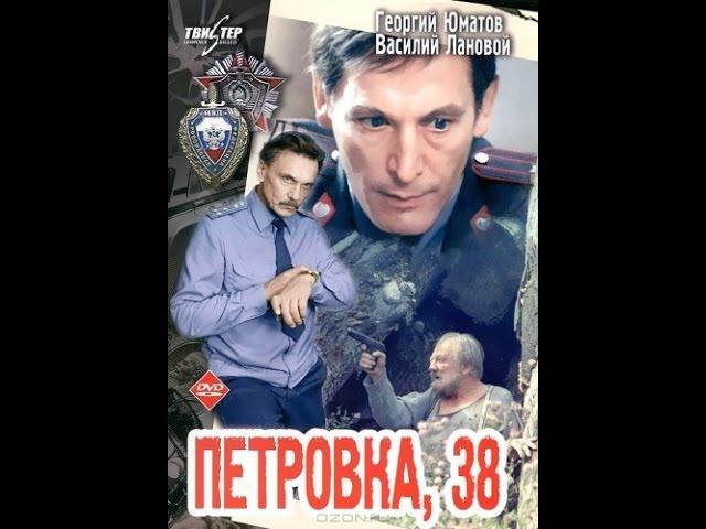 Это не только детектив, но и адрес МУРа Петровка, 38 / 1980