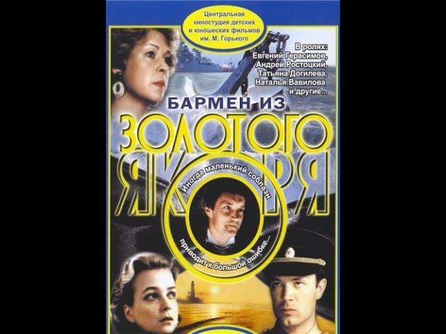 Отличный шпионский детектив Бармен из Золотого якоря 1986