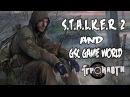 S.T.A.L.K.E.R. 2 - Секретное интервью от Игронавтов Ранние билды из игры