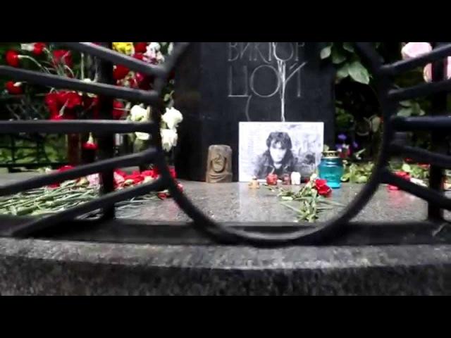 Питер Богословское кладбище Могила Виктора Цоя