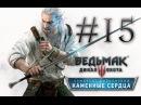 Прохождение the Witcher 3 Hearts of Stone 15 - СДЕЛКА С ДЬЯВОЛОМ ФИНАЛ