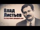 Влад Листьев Взгляд через двадцать лет