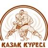 Қазақ күресі федерациясы | Федерация казах курес