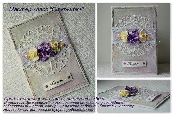 Афиша Сергиев Посад Мастер-класс по Скрапбукингу - Сергиев Посад