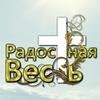 """Церковь """"Радостная весть"""" г.Харьков"""