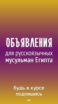 Дать объявление в мусульманский сайт работа г руза красное знамя объявления