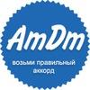 AmDm.ru Песни под Гитару