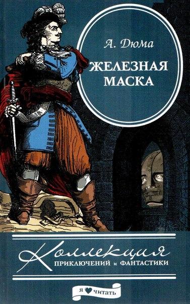 Коллекция приключений и фантастики - книжная серия (АиФ)