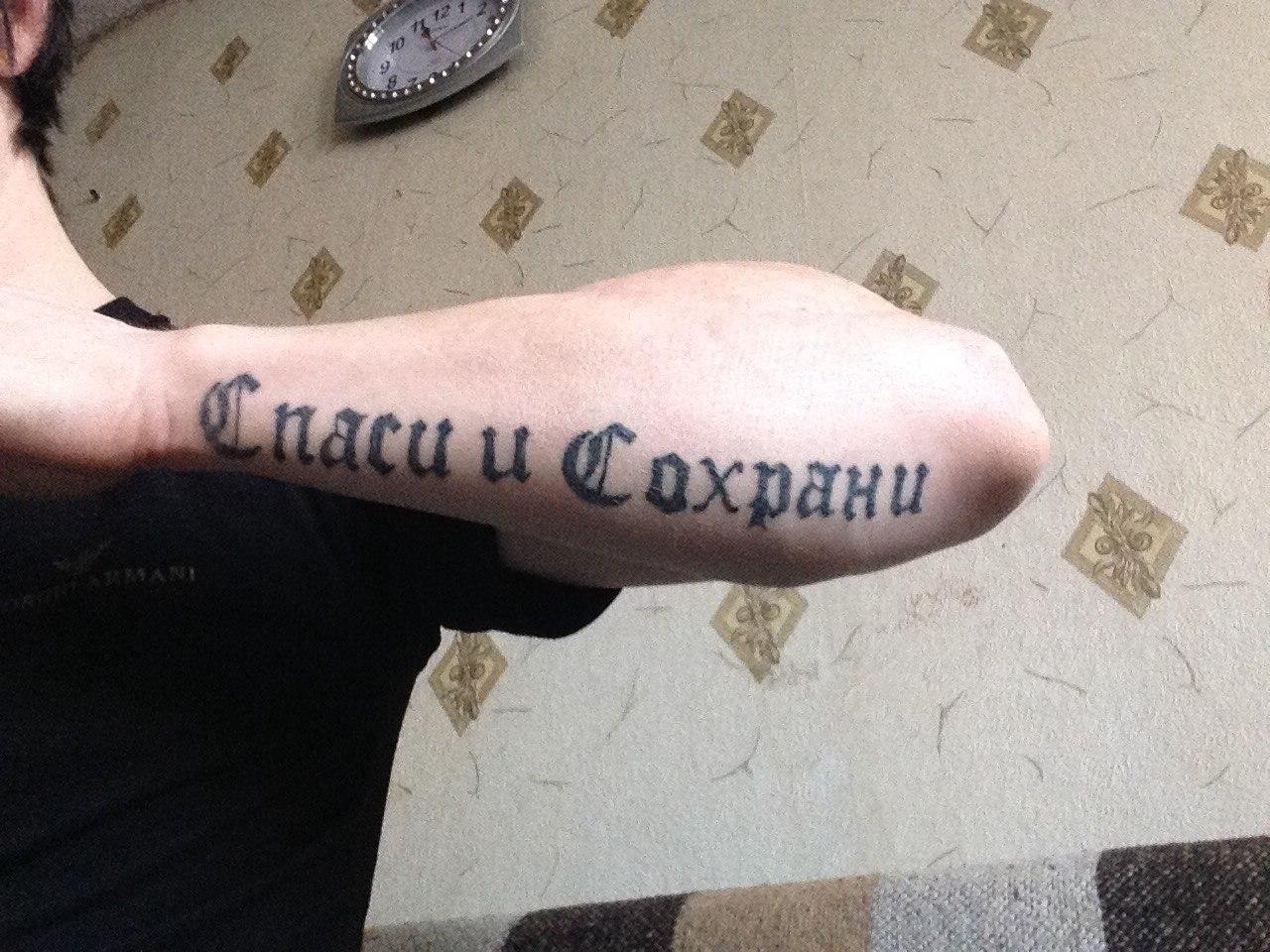 Татуировка надпись на руке спаси и сохрани на латыни фото