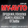 ❶  WWW.MY-AVTO.COM.UA  МОЁ АВТО    ✔