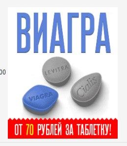 Synthetic Viagra